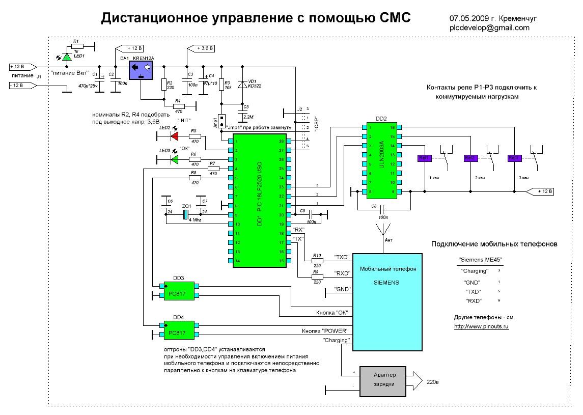 схема ду на 3 канала на микроконтроллере